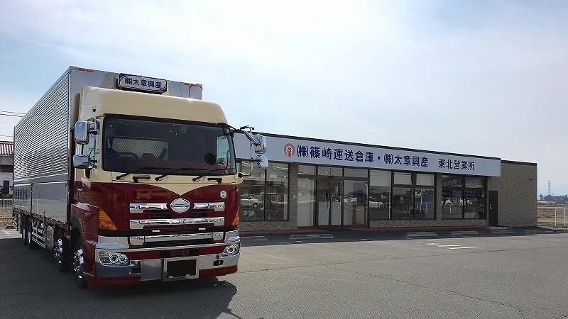 東北営業所