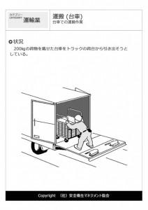 cart-724x1024