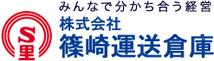 篠崎運送倉庫