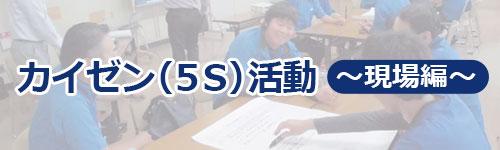 カイゼン(5S)活動~現場編~