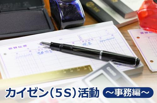 カイゼン(5S)活動~事務編~