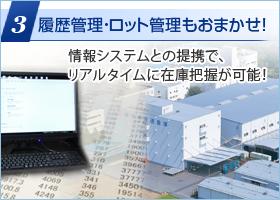 3.履歴管理・ロット管理もおまかせ!