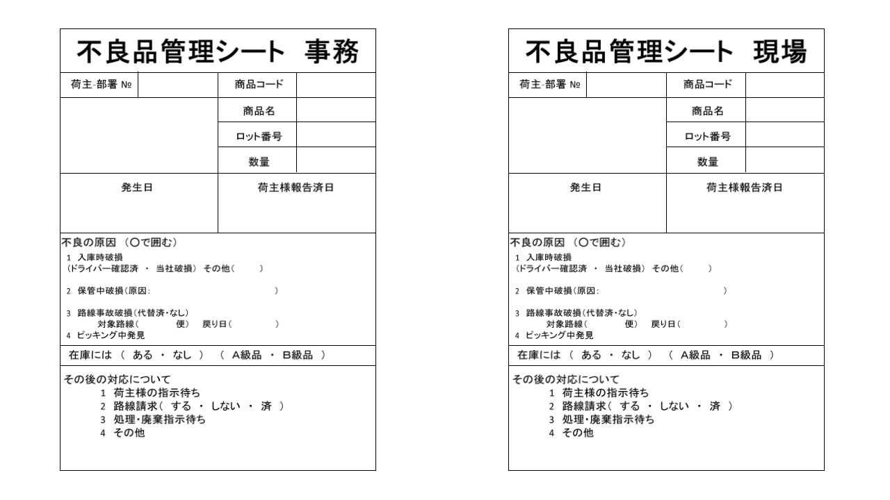 不良品の商品管理シート