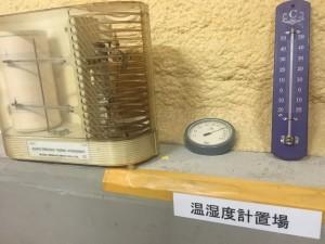 温度湿度管理 (2)